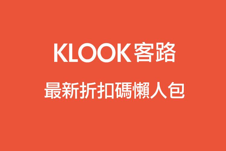 KLOOK coupon,KLOOK優惠,KLOOK優惠懶人包,KLOOK優惠新戶,KLOOK優惠碼,KLOOK優惠碼2019,KLOOK優惠碼HK,KLOOK優惠碼台灣,KLOOK優惠碼香港,KLOOK折價券,KLOOK折扣,KLOOK折扣碼,KLOOK新用戶優惠碼,KLOOK活動折扣 @莉莉安小貴婦。自助旅行札記