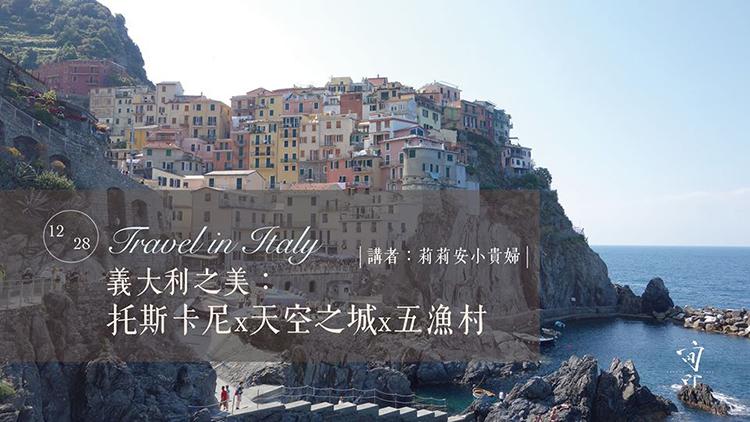 義大利自助旅行, 義大利自助旅行講座, 托斯卡尼, 五漁村, 天空之城, orvieto, 莉莉安小貴婦, 莉莉安小貴婦講座, 旬印咖啡