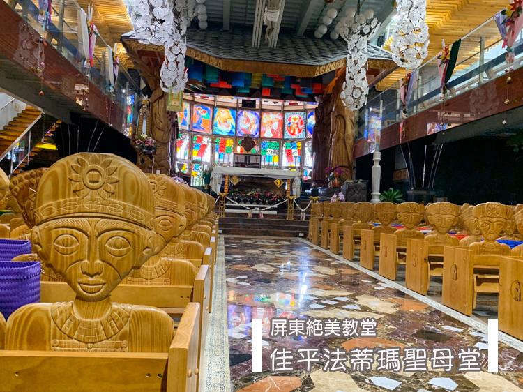 今日熱門文章:【屏東】泰武佳平法蒂瑪聖母堂。值得造訪的絕美華麗教堂