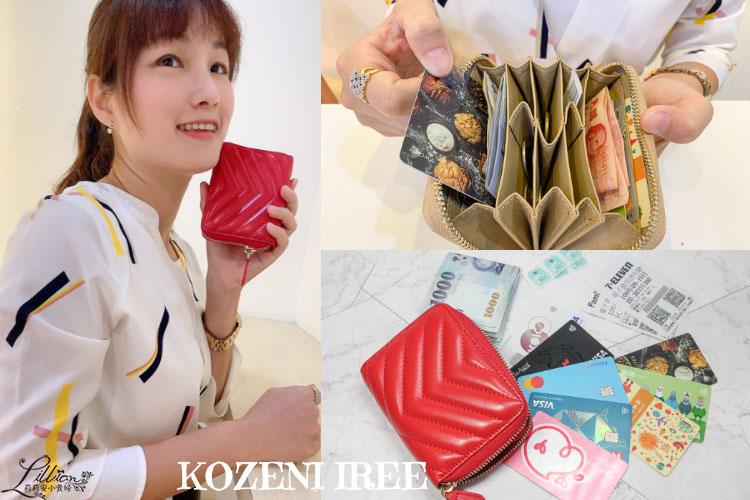 今日熱門文章:【好物推薦】KOZENI IRE分隔零錢包。點數與零錢分層放好,拿錢不再手忙腳亂